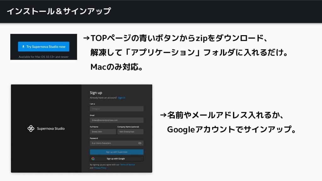 インストール&サインアップ →TOPページの青いボタンからzipをダウンロード、  解凍して「...