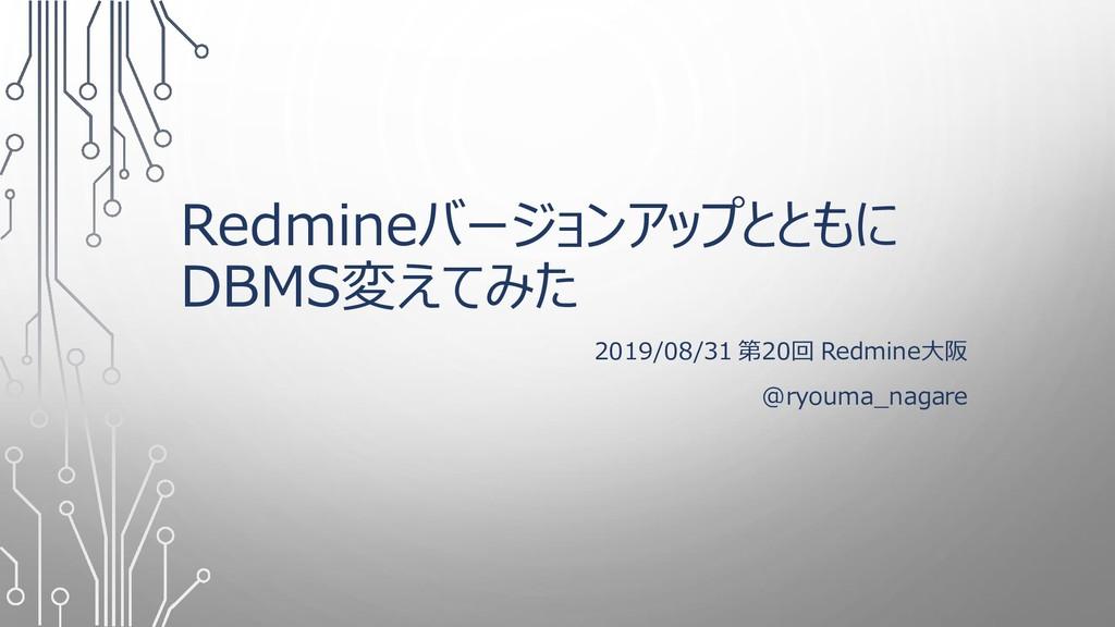 Redmineバージョンアップとともに DBMS変えてみた 2019/08/31 第20回 R...