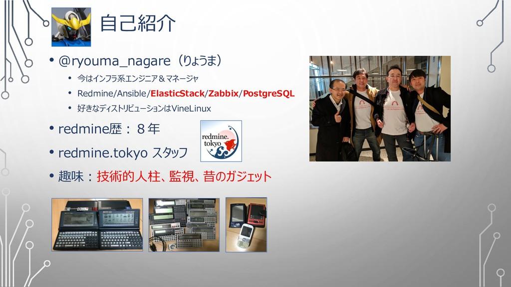 自己紹介 • @ryouma_nagare(りょうま) • 今はインフラ系エンジニア&マネージ...