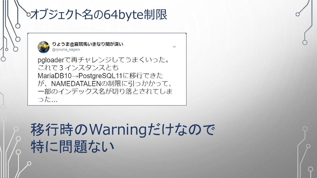 オブジェクト名の64byte制限 移行時のWarningだけなので 特に問題ない