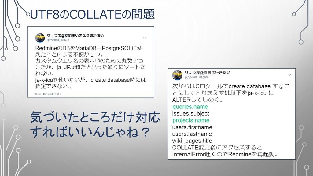 UTF8のCOLLATEの問題 気づいたところだけ対応 すればいいんじゃね?