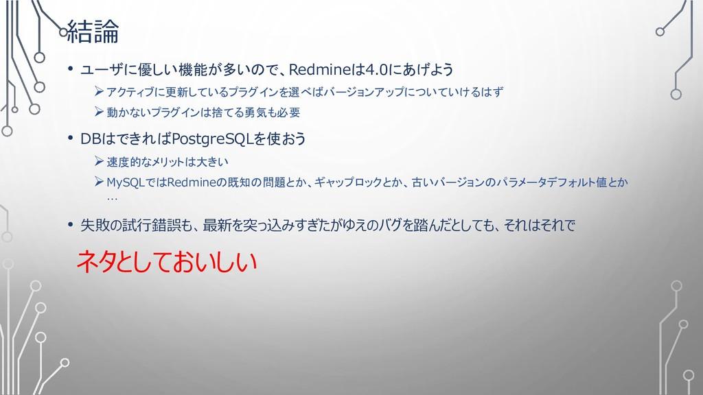 結論 • ユーザに優しい機能が多いので、Redmineは4.0にあげよう ➢アクティブに更新し...