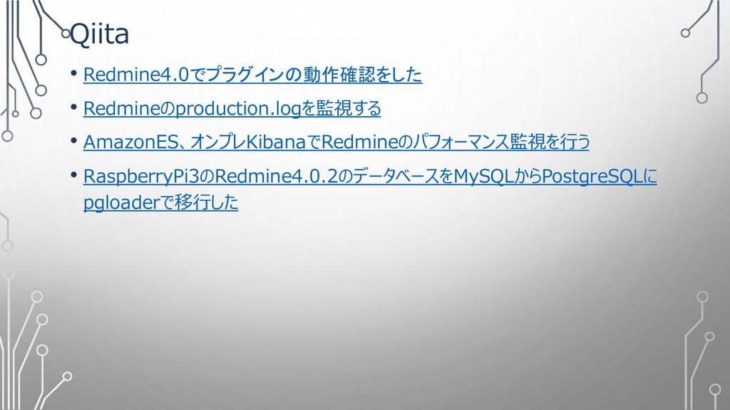 Qiita • Redmine4.0でプラグインの動作確認をした • Redmineのprod...