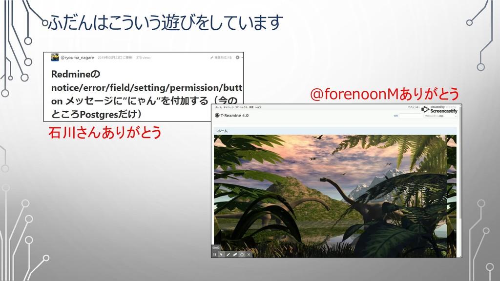 ふだんはこういう遊びをしています 石川さんありがとう @forenoonMありがとう