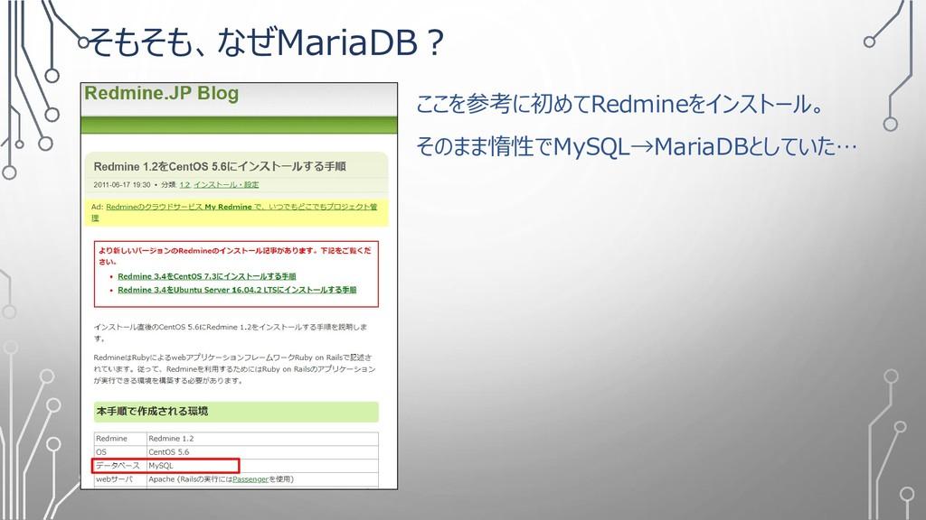 そもそも、なぜMariaDB? ここを参考に初めてRedmineをインストール。 そのまま惰性...
