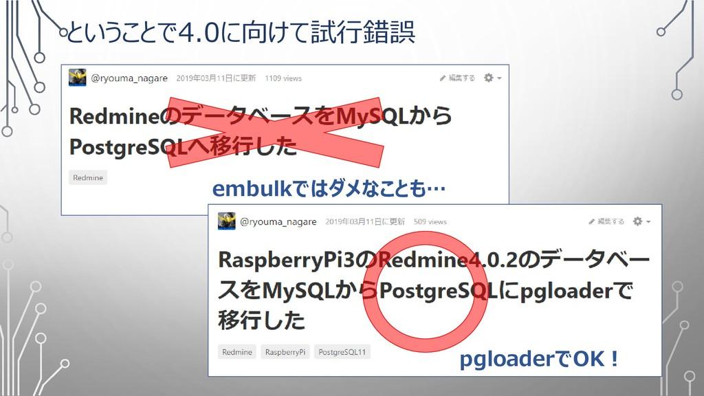 ということで4.0に向けて試行錯誤 embulkではダメなことも… pgloaderでOK!