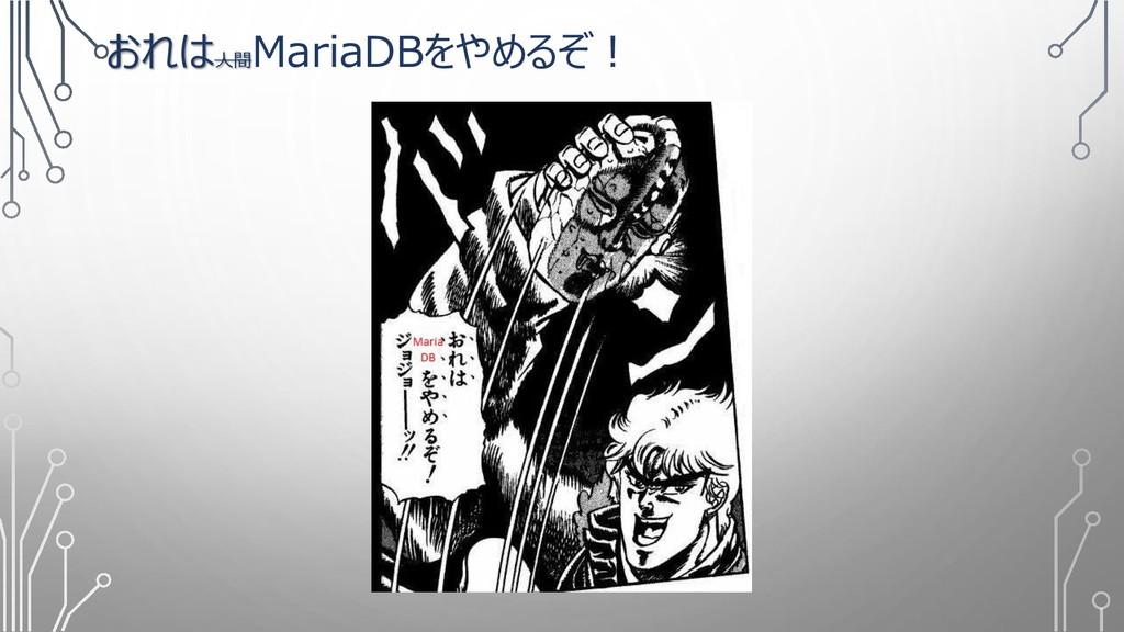 おれは人間 MariaDBをやめるぞ!
