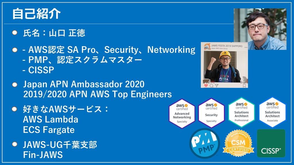 ⾃⼰紹介 ⽒名:⼭⼝ 正徳 - AWS認定 SA Pro、Security、Networkin...