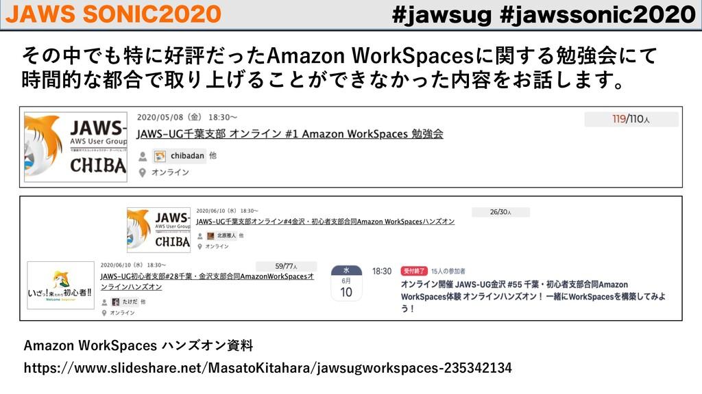 https://www.slideshare.net/MasatoKitahara/jawsu...