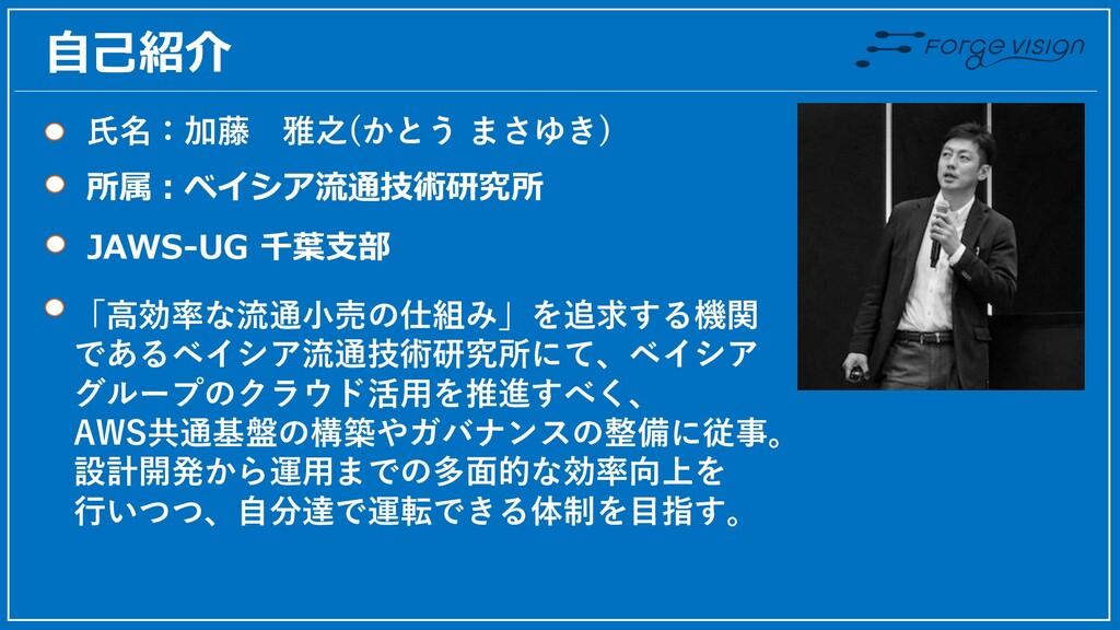 ⾃⼰紹介 ⽒名:加藤 雅之(かとう まさゆき) 「⾼効率な流通⼩売の仕組み」を追求する機関 で...
