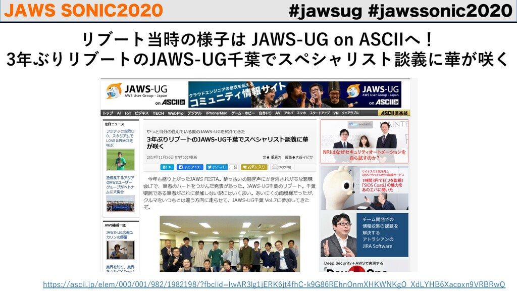 KBXTVH KBXTTPOJD リブート当時の様⼦は JAWS-UG on AS...