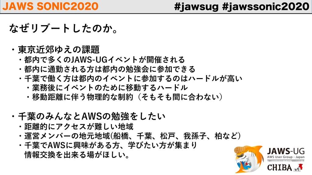 なぜリブートしたのか。 ・東京近郊ゆえの課題 ・都内で多くのJAWS-UGイベントが開催される...