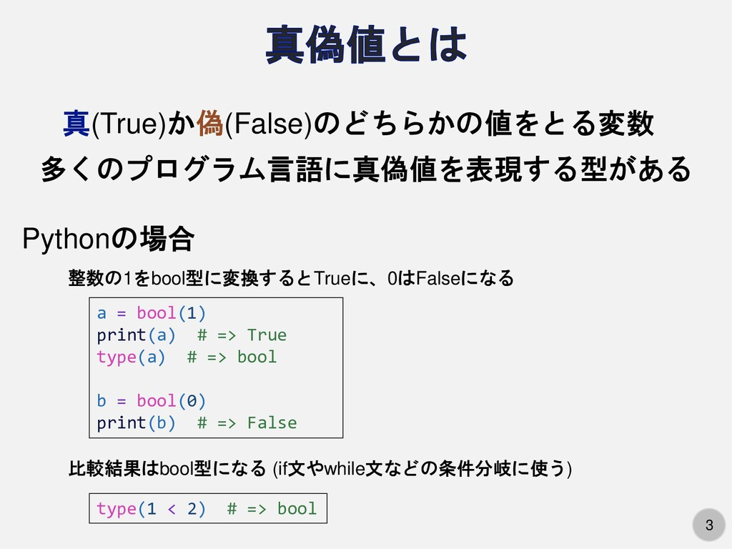 3 真(True)か偽(False)のどちらかの値をとる変数 Pythonの場合 多くのプログ...