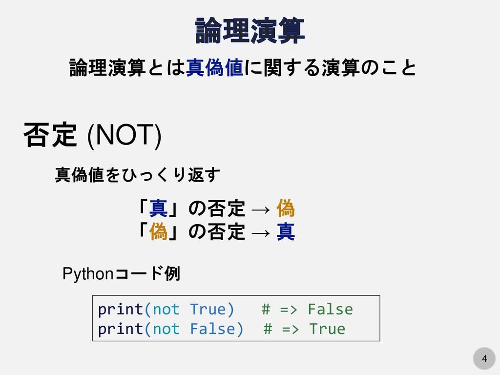 4 論理演算とは真偽値に関する演算のこと 否定 (NOT) 「真」の否定 → 偽 「偽」の否定...