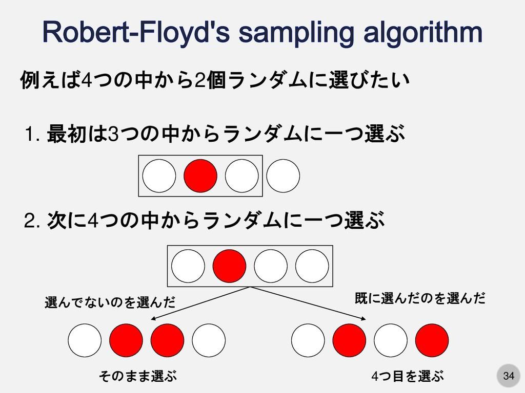 34 例えば4つの中から2個ランダムに選びたい 1. 最初は3つの中からランダムに一つ選ぶ 2...