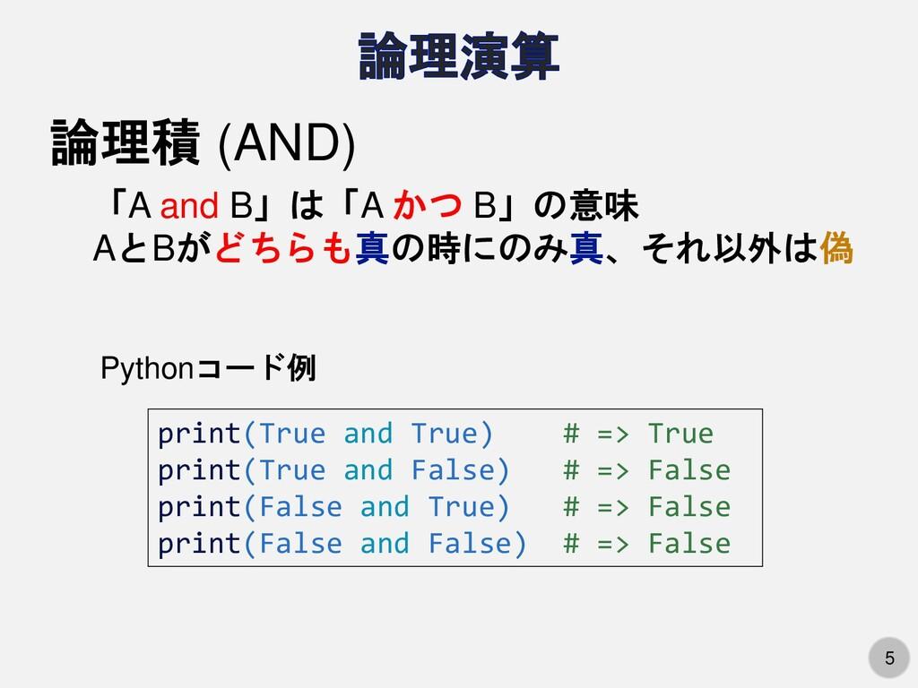 5 論理積 (AND) 「A and B」は「A かつ B」の意味 AとBがどちらも真の時にの...