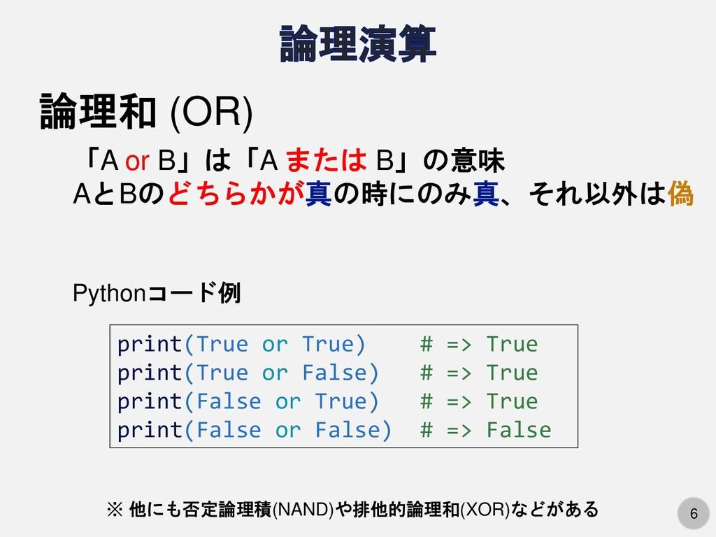 6 論理和 (OR) 「A or B」は「A または B」の意味 AとBのどちらかが真の時にの...
