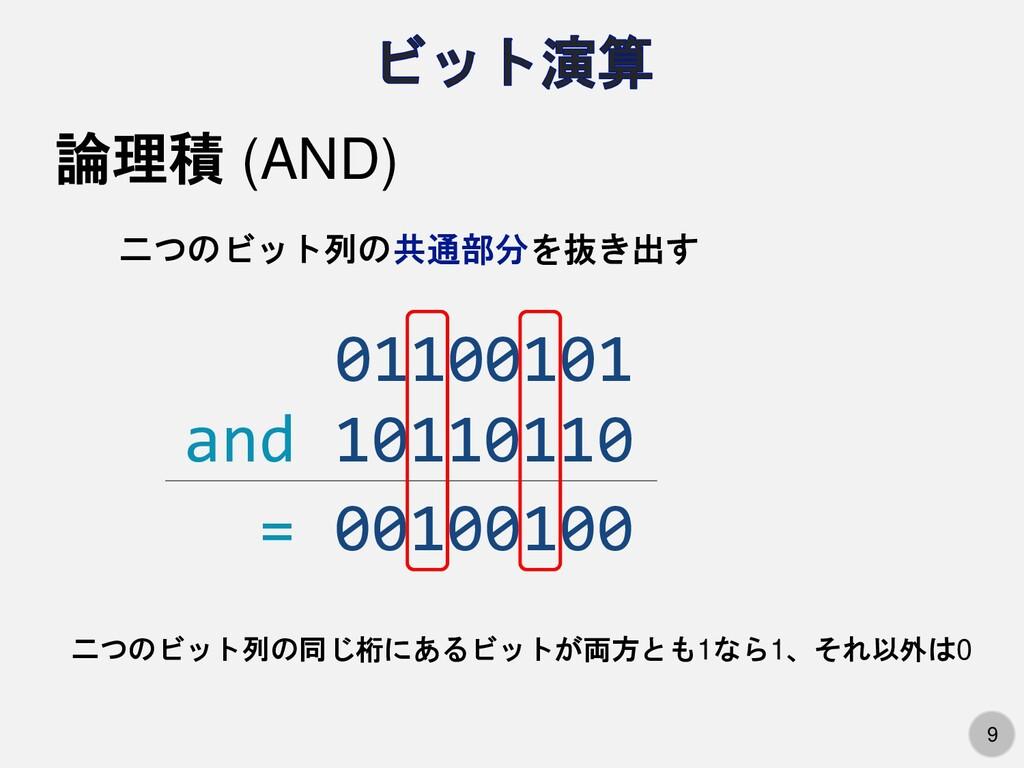 9 論理積 (AND) 二つのビット列の共通部分を抜き出す 01100101 and 1011...