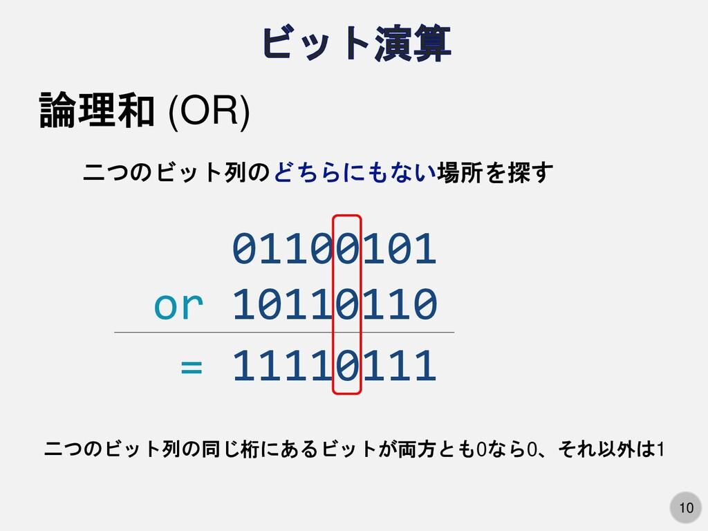 10 論理和 (OR) 二つのビット列のどちらにもない場所を探す 01100101 or 10...