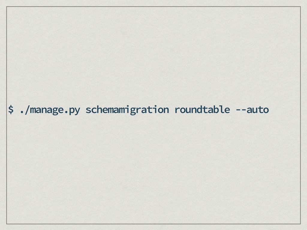 $ ./manage.py schemamigration roundtable --auto