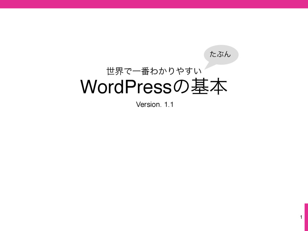 Version. 1.1 WordPressͷجຊ ͨͿΜ 1 ੈքͰҰ൪Θ͔Γ͍͢