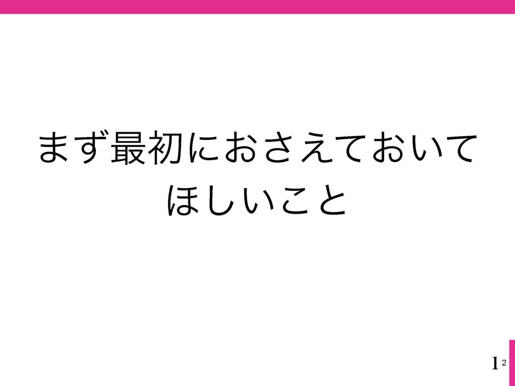 ·ͣ࠷ॳʹ͓͓͍͑ͯͯ͞ ΄͍͜͠ͱ 2