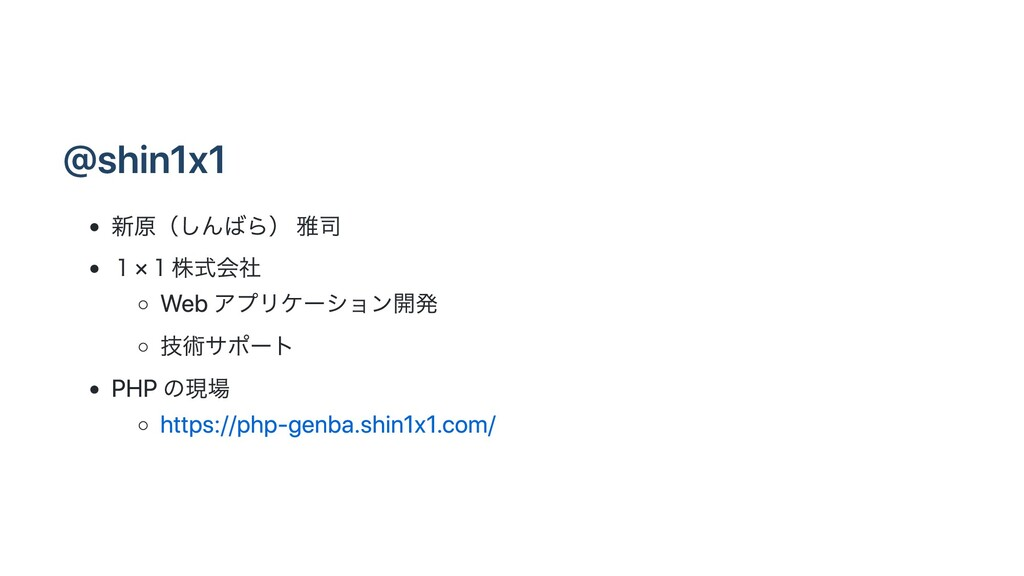 @shin1x1 新原(しんばら) 雅司 1×1株式会社 Web アプリケーション開発 技術サ...