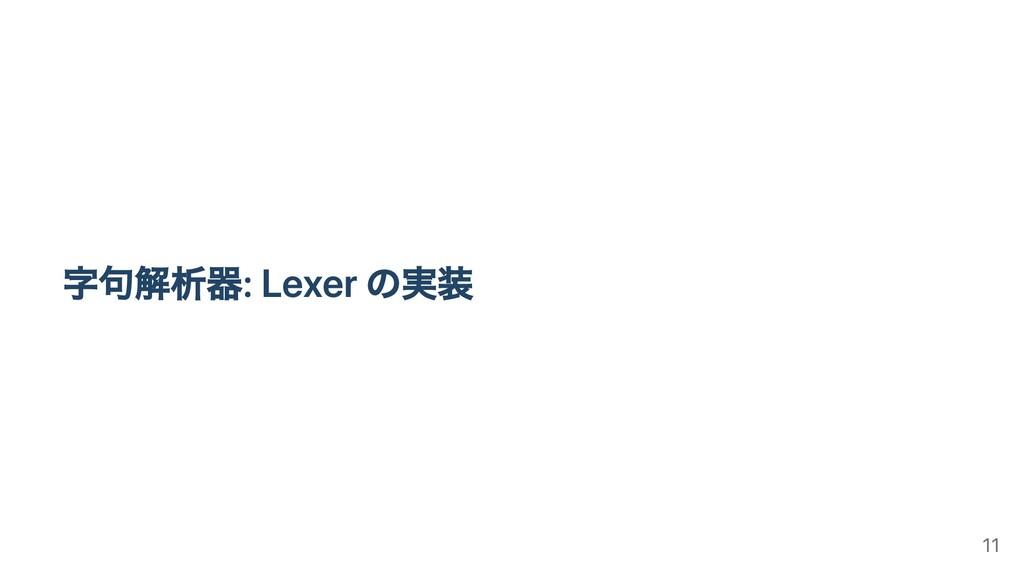 字句解析器: Lexer の実装 11