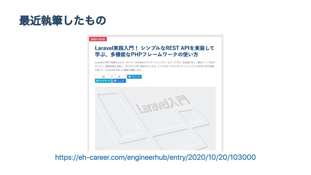 最近執筆したもの https://eh-career.com/engineerhub/entr...