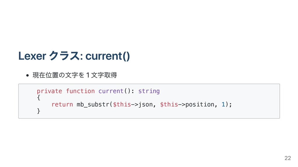 Lexer クラス: current() 現在位置の⽂字を 1 ⽂字取得 private fu...