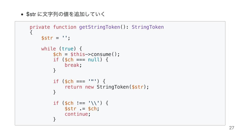 $str に⽂字列の値を追加していく private function getStringTo...