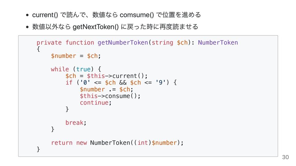 current() で読んで、数値なら comsume() で位置を進める 数値以外なら ge...