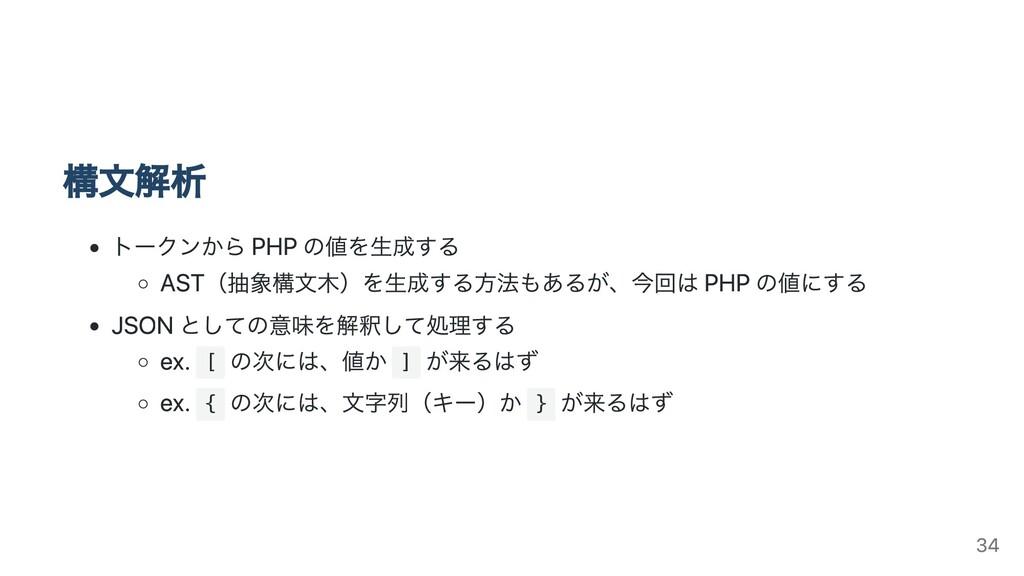 構⽂解析 トークンから PHP の値を⽣成する AST(抽象構⽂⽊)を⽣成する⽅法もあるが、今...