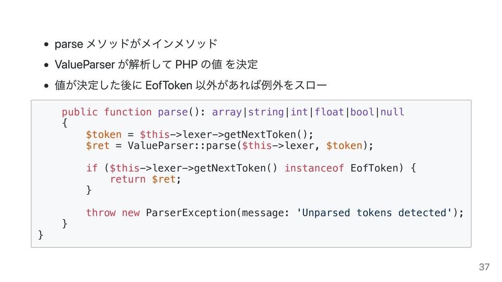 parse メソッドがメインメソッド ValueParser が解析して PHP の値 を決定...