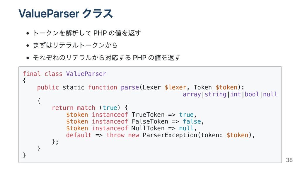 ValueParser クラス トークンを解析して PHP の値を返す まずはリテラルトークン...