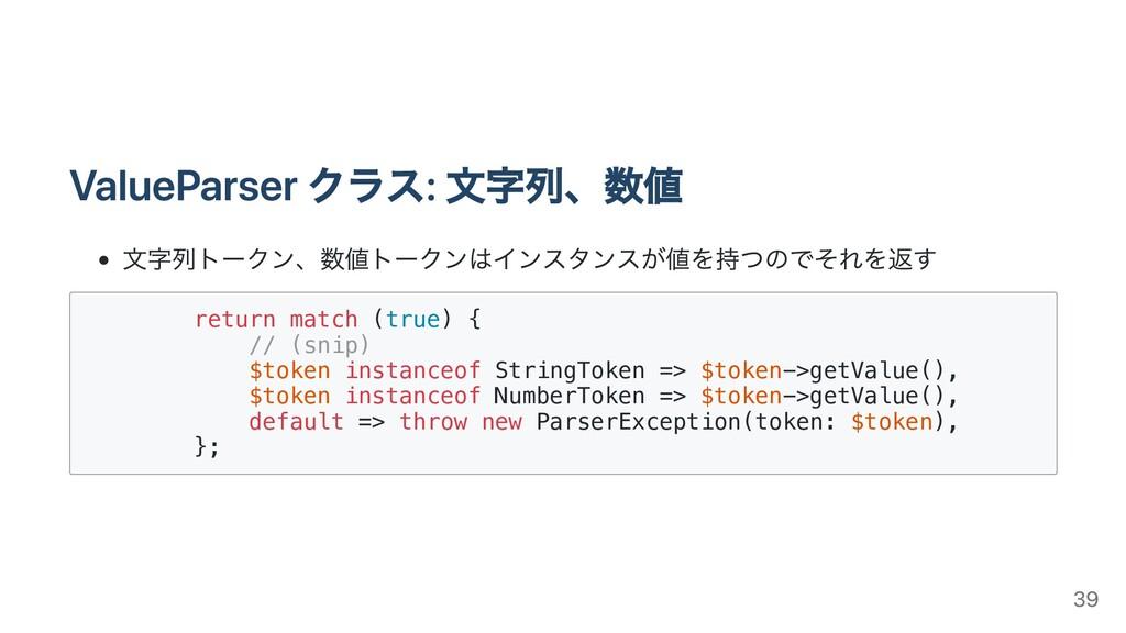 ValueParser クラス: ⽂字列、数値 ⽂字列トークン、数値トークンはインスタンスが値...