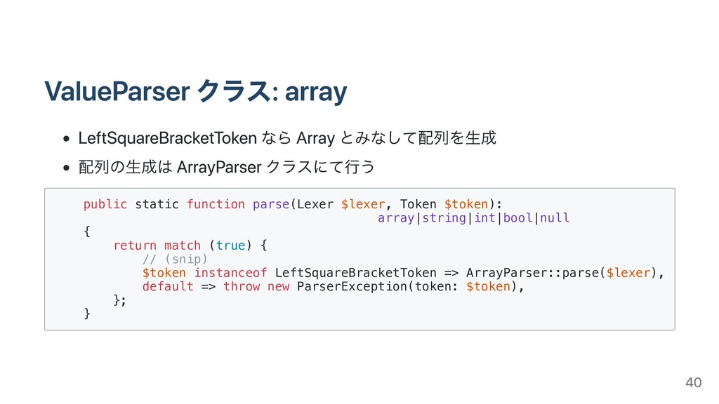 ValueParser クラス: array LeftSquareBracketToken な...