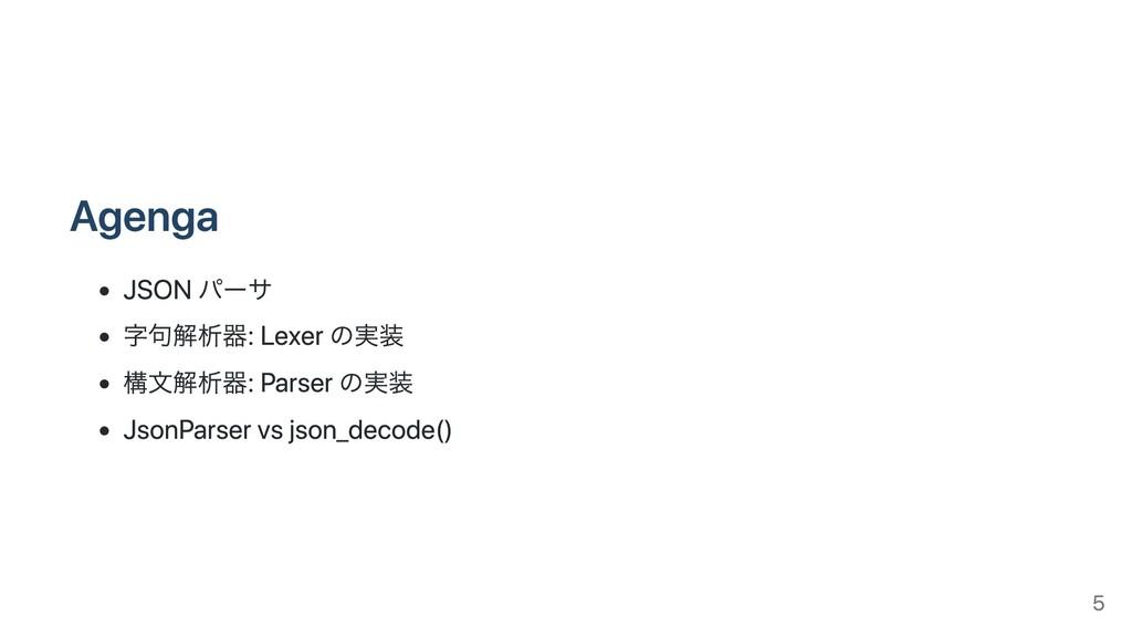 Agenga JSON パーサ 字句解析器: Lexer の実装 構⽂解析器: Parser ...