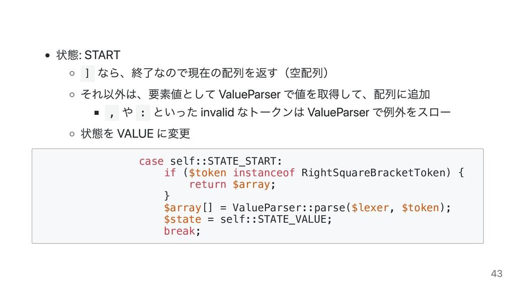 状態: START ] なら、終了なので現在の配列を返す(空配列) それ以外は、要素値として ...