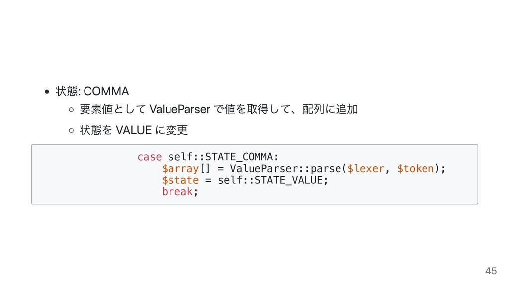 状態: COMMA 要素値として ValueParser で値を取得して、配列に追加 状態を ...