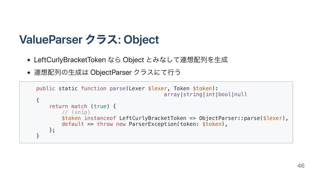 ValueParser クラス: Object LeftCurlyBracketToken な...