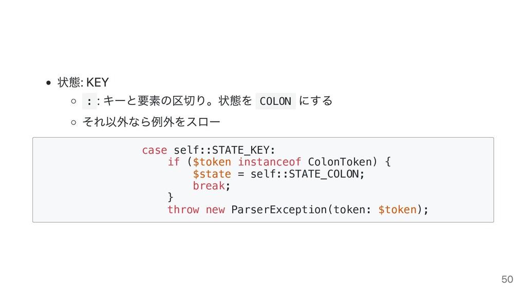 状態: KEY : : キーと要素の区切り。状態を COLON にする それ以外なら例外をスロ...