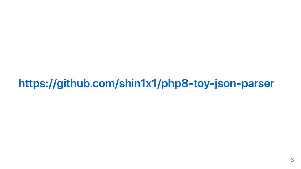 https://github.com/shin1x1/php8-toy-json-parser...