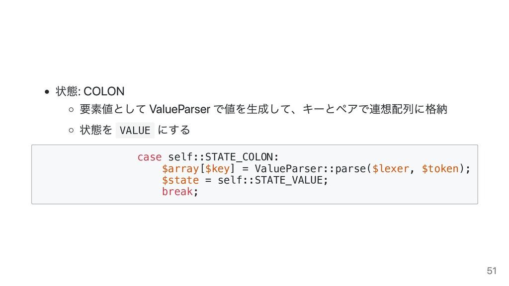 状態: COLON 要素値として ValueParser で値を⽣成して、キーとペアで連想配列...