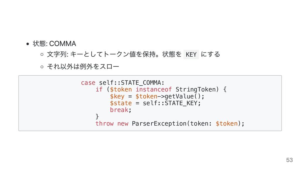 状態: COMMA ⽂字列: キーとしてトークン値を保持。状態を KEY にする それ以外は例...