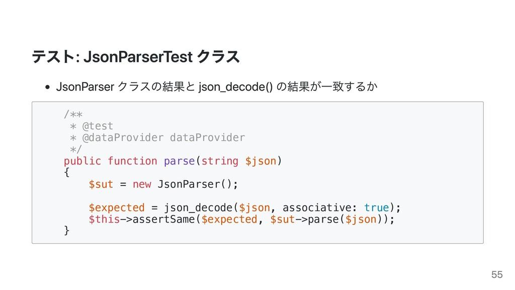 テスト: JsonParserTest クラス JsonParser クラスの結果と json...