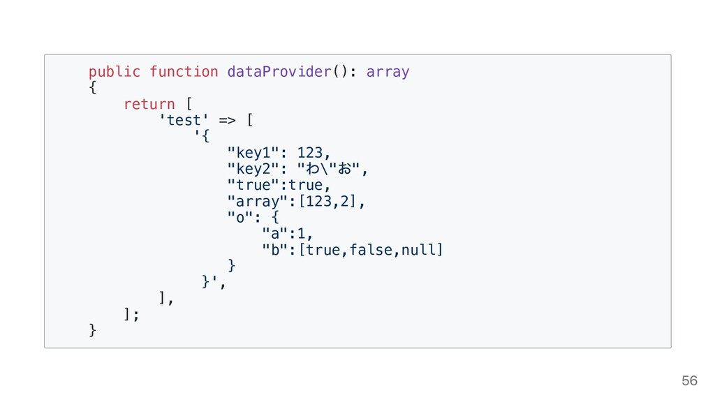 public function dataProvider(): array { return ...