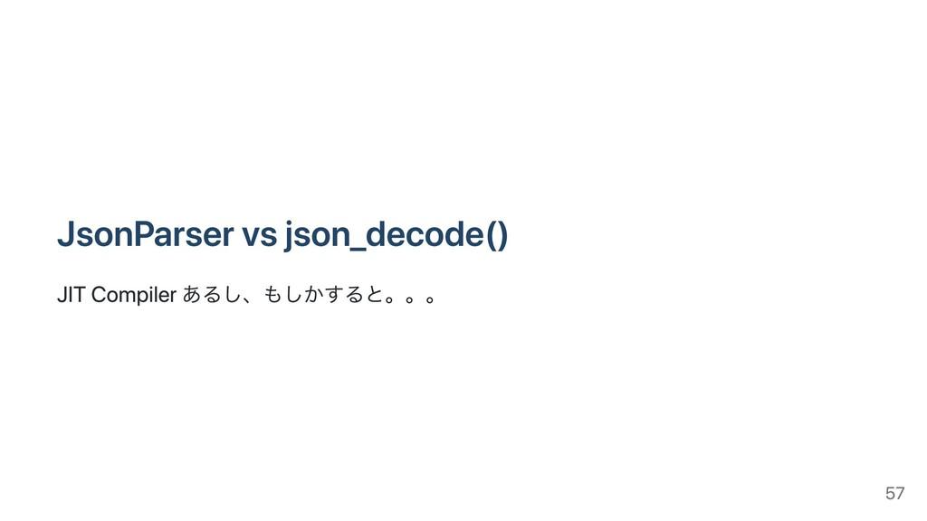 JsonParser vs json_decode() JIT Compiler あるし、もし...