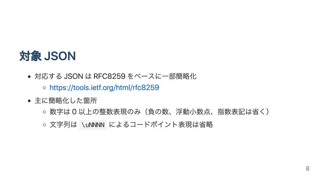 対象 JSON 対応する JSON は RFC8259 をベースに⼀部簡略化 https://...