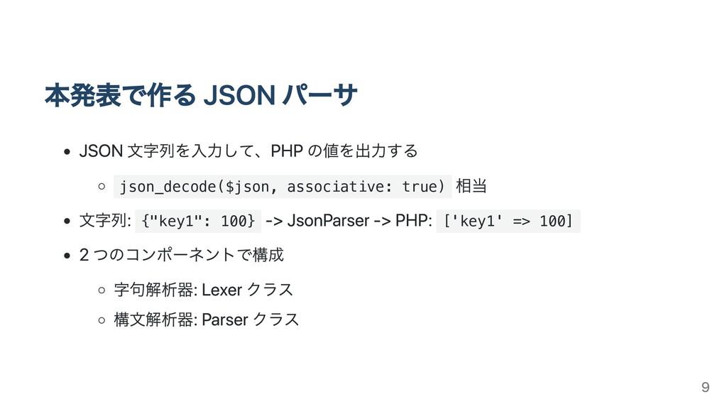 本発表で作る JSON パーサ JSON ⽂字列を⼊⼒して、PHP の値を出⼒する json_...